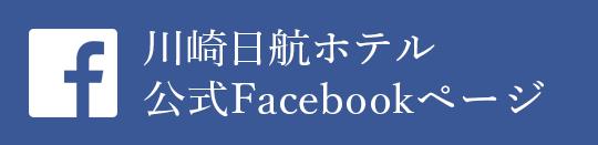 川崎日航ホテル公式facebookページ