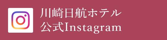 川崎日航ホテル公式instagramページ