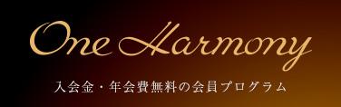 「one harmony」新規会員募集 入会費・年会費無料