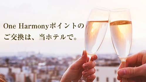 one harmony ポイント交換賞品