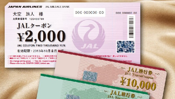 jalクーポン・jal旅行券おすすめプラン