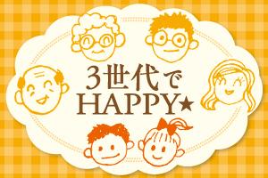 【ディナータイム限定】三世代ふれあいディナープラン