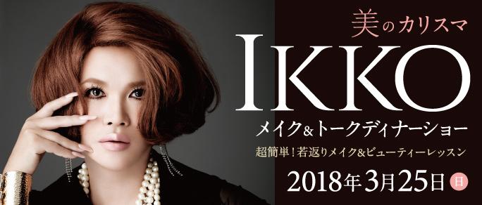 IKKO-DS-2018_banner