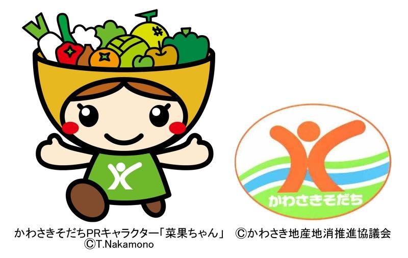 『川崎で採れた野菜のピクルス』販売のお知らせ