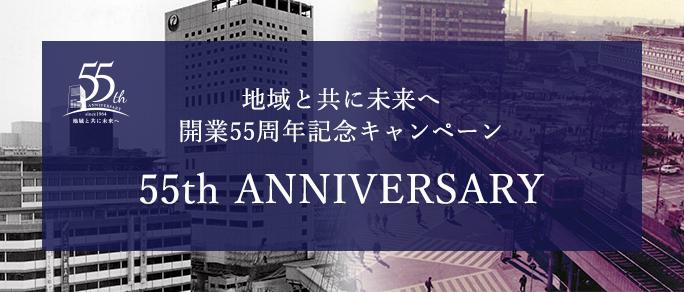 川崎日航ホテル 開業55周年記念キャンペーン