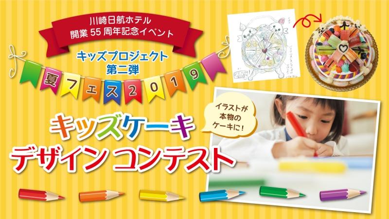 <開業55周年記念イベント>イラストが本物のケーキに!キッズケーキデザインコンテスト