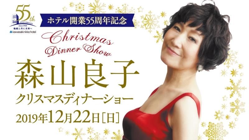 2019年12月22日(日)森山良子クリスマスディナーショー