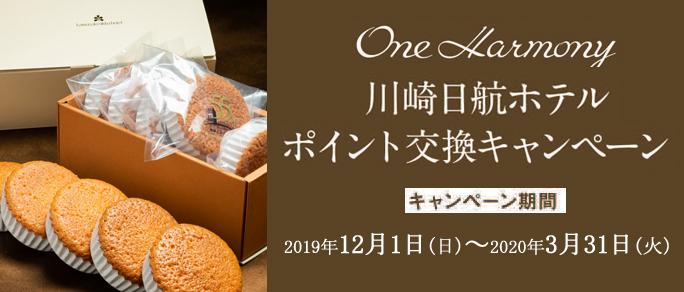oneharmony2019.12