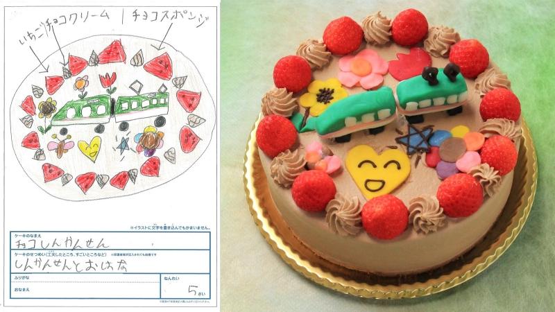 <キッズプロジェクト2020 第二弾>イラストが本物のケーキに!キッズケーキデザインコンテスト