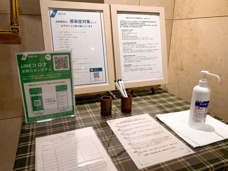 新型コロナウイルスの感染症予防の取り組みについて〈11月18日更新〉