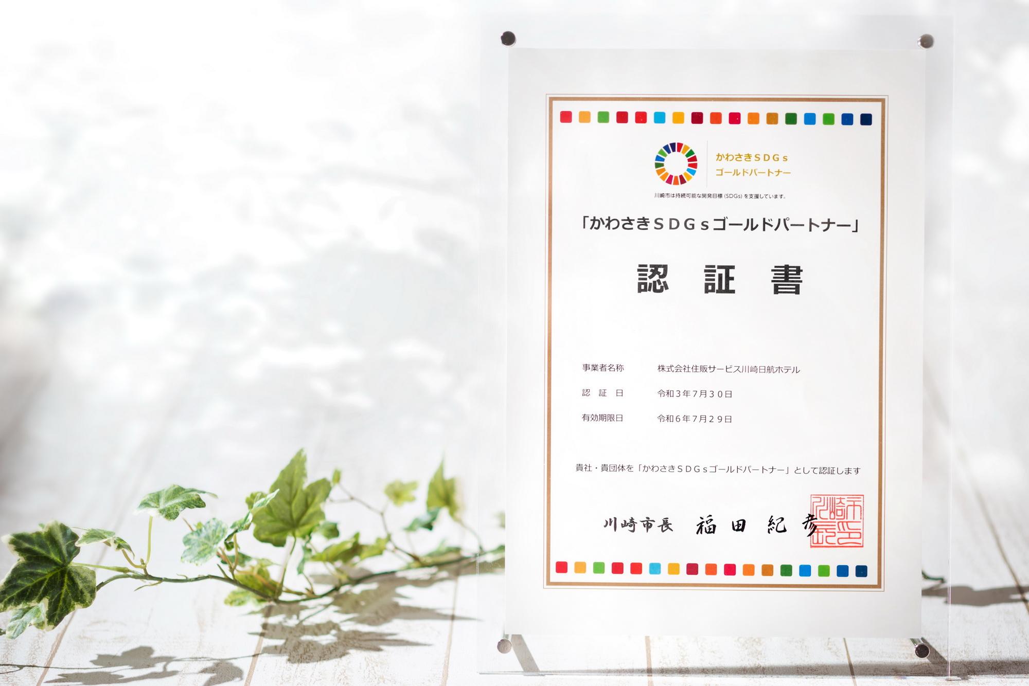 川崎市SDGs登録・認証制度の「かわさきSDGsゴールドパートナー」取得